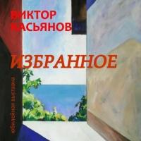 Работы омского художника Виктора Касьянова можно посмотреть в музее имени Белова