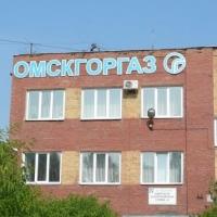 Осенью в  «Омскгоргаз» придут ревизоры