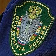 Прокуратура вскрыла нарушения в работе налоговых инспекций