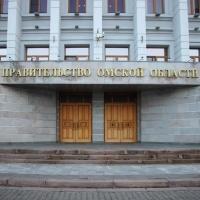 Областное правительство установило размеры софинансирования для Омска и районов