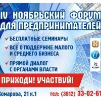 Ноябрьский форум для омских предпринимателей завершится на площадке ИТ-парка