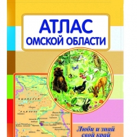 Омские школьники будут изучать родной край по новому атласу