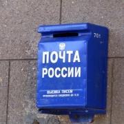 На почту по талонам  будем ходить после реконструкции