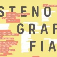 Фестиваль «Стенограффия-2016» разукрасит стены пяти объектов Омска