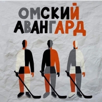 Омичи обсуждают намерение Русского музея судиться с ХК «Авангард» из-за Малевича