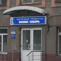 В Омске «ВНИМИ – Сибирь» наказали на 150 тысяч рублей за фальсификат