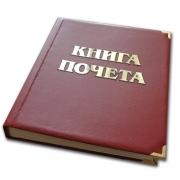 Книга почёта пополнится новыми именами