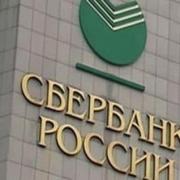 Сбербанк выдал 68 миллионов омской мэрии