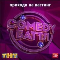 В Омске вновь пройдет кастинг на шоу «Comedy Баттл»