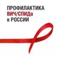 Завтра в Омске стартует всероссийская акция «Тест на ВИЧ»