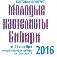 Молодые пастелисты Сибири представят свои работы на выставке в Омске