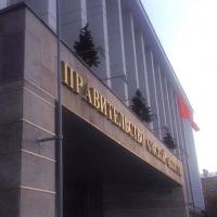 В омском правительстве стали известны главы трех министерств