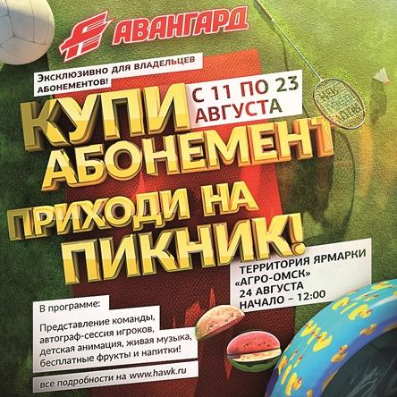 """Омский """"Авангард"""" привезет для болельщиков звезду телеканала ТНТ"""