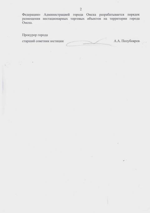 """Депутат Госдумы потребовал остановить превращение Омска в """"город-шаурму"""""""