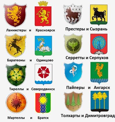 Молитву из «Игры престолов» переделали на омский лад