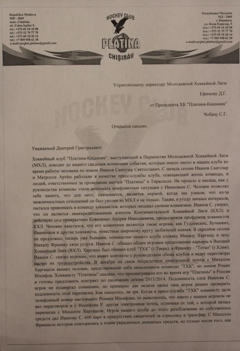 Омич устроил финансовый скандал в молдавском хоккее