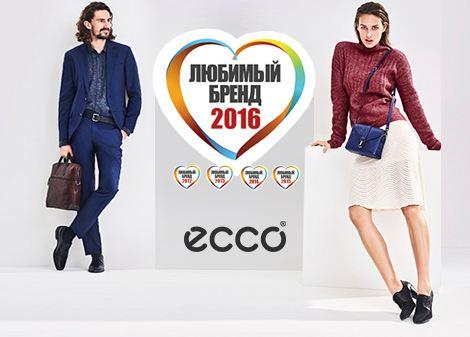 Вновь обувь ECCO признана россиянами любимым брендом