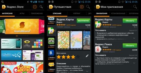 """""""Яндекс"""" открыл собственный магазин приложений для Android"""