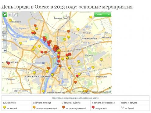 День города поместили на карту