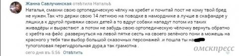 В Омске  хозяйка избитой хаски предложила надеть намордники и поводки на детей