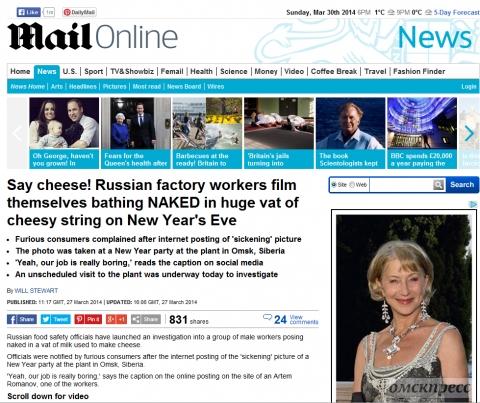 Омские любители сырных ванн попали в западные СМИ