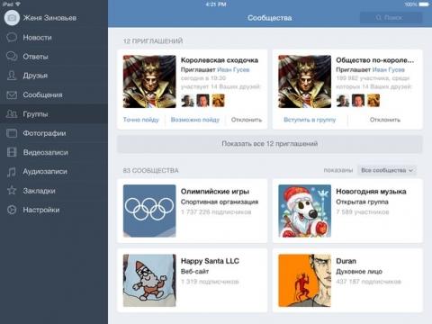 "Приложение ""ВКонтакте"" удалили из AppStore за порнографию"