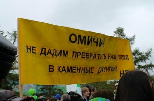 Омичи выступили за зеленый город и против колеса обозрения