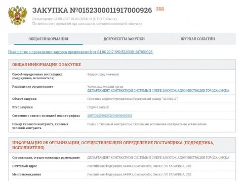 Для Омска купят асфальтоукладчик за 16,7 млн рублей
