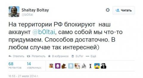 Twitter заблокировал аккаунт хакеров, взломавших почту вице-премьера Дворковича