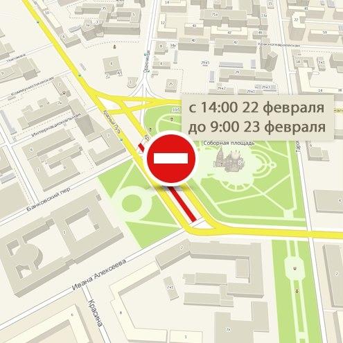 Соборную площадь и улицу Ленина перекроют для подготовки к празднику
