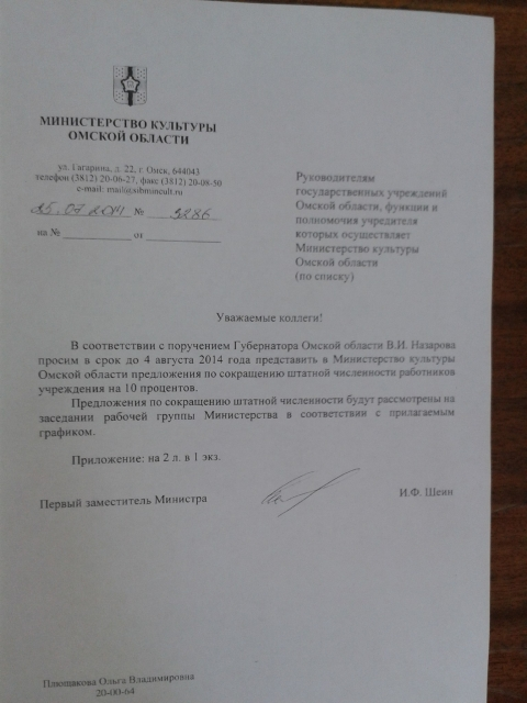 Региональные власти потребовали сокращения в омском ТЮЗе