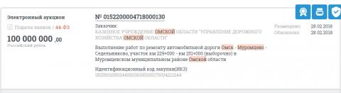 На трассу Омск – Муромцево собираются потратить 100 млн рублей