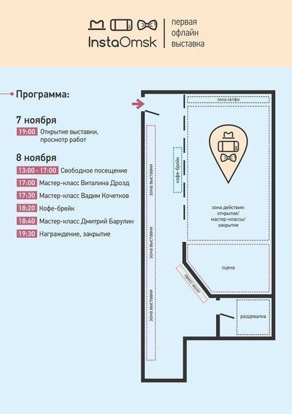 В Омске стартует первая офлайн-выставка