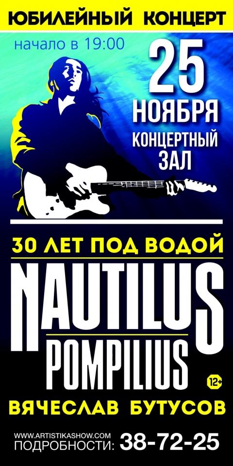 Nautilus Pompilius приедет в Омск с 30-летним багажом