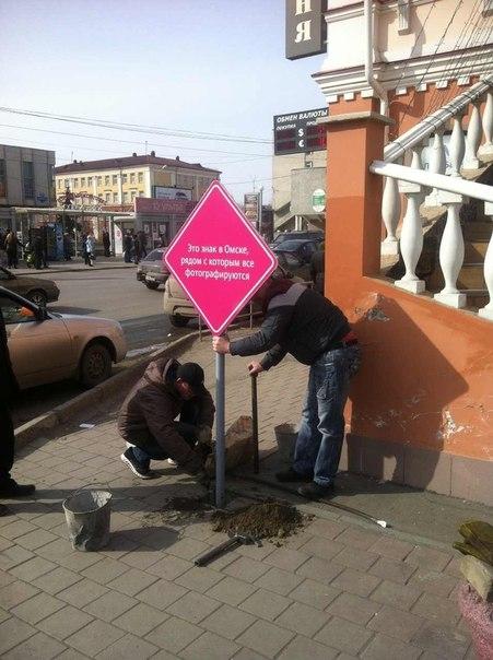 """В Омске установили """"знак, с которым все фотографируются"""""""