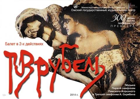О любви омского художника расскажут через балет
