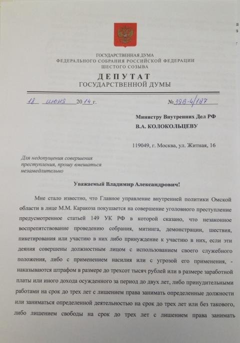 Омская ЛДПР обвинила чиновников в попытке помешать митингу с беременными женщинами