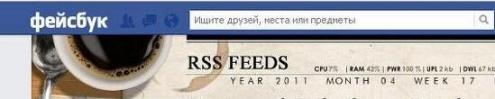 Facebook окончательно стал русским