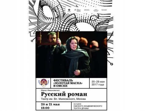 Номинанты и лауреаты «Золотой маски» выступят на омской сцене