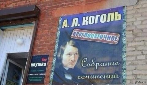 В Омске снимут рекламу, оскорбляющую Гоголя