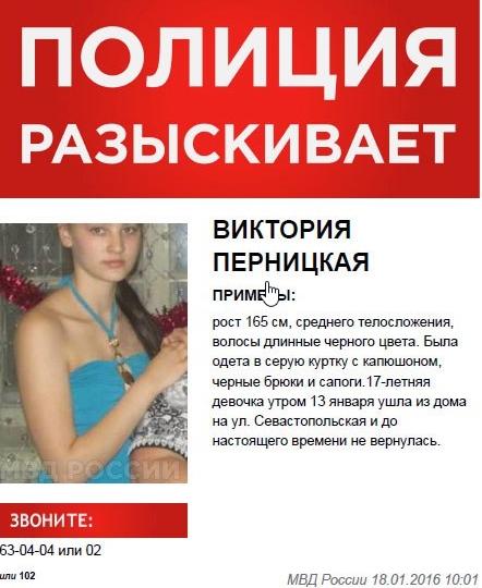 Виктория Перницкая