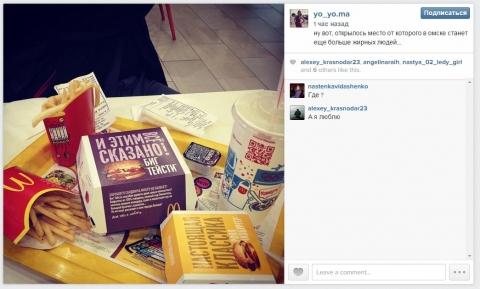 В Омске все-таки открыли долгожданный McDonald's