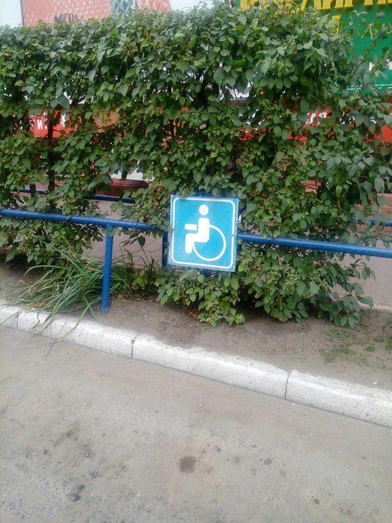 Омич спросил, можно ли парковаться под самодельным знаком инвалида
