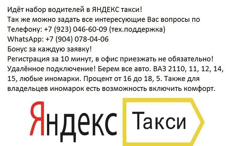 Вакансия в Яндекс.Такси напугала омичей