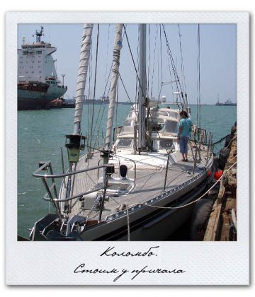 На веслах вокруг света