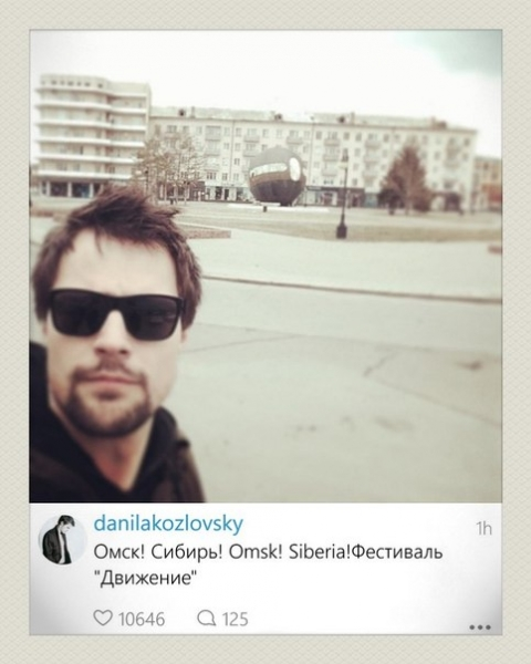 Данила Козловский сфотографировался на фоне омского шара