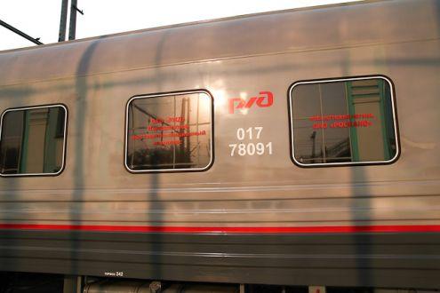 Нанопоезд в пути