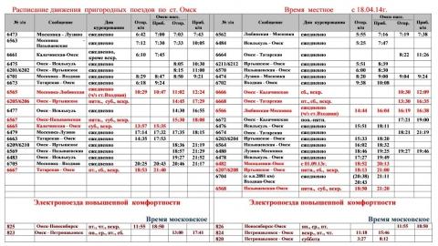 Омские электрички на месяц поменяют расписание