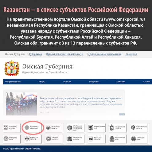 Омское правительство поставило Казахстан в ряд с регионами России