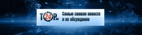 24TOP.SU - новостной портал, новости за неделю